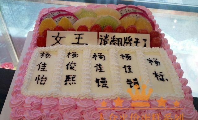 :长沙今日团购:【大众蛋糕屋】14英寸翻牌子创意蛋糕,全城免费送1,约14英寸,方形