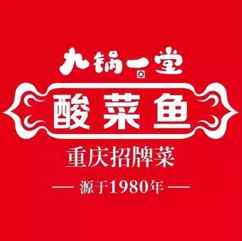 【西安】九锅一堂-美团