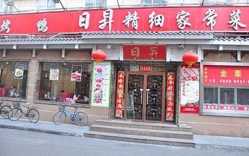 【北京】日昇精细家常菜-美团