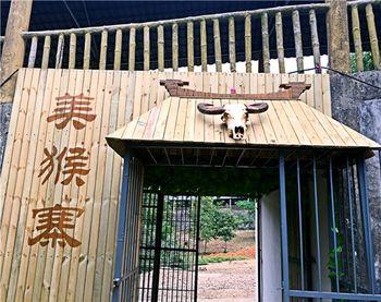 【洪山区】九峰森林动物园-美团