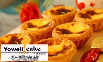 【滁州等】原味西饼-美团