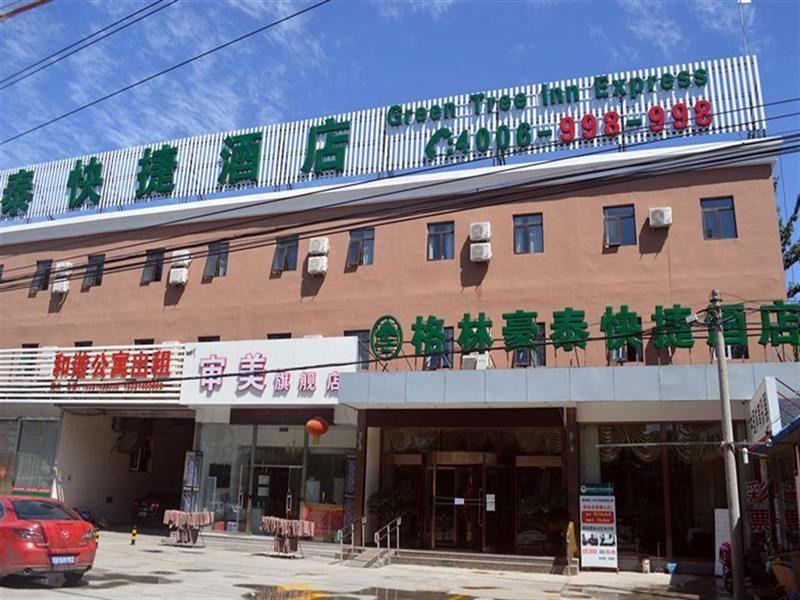 格林豪泰快捷酒店(北京沙河朱辛庄地铁站店)预订/团购