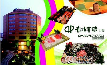 【上海】蝶轩西餐厅青浦宾馆餐厅-美团