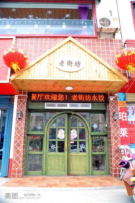 老街坊水饺餐厅
