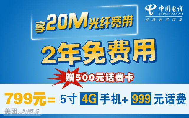 中国电信现推出独享光纤入户宽带,欢迎您的购买! 1、速度快,质量可靠。玩游戏、玩秒杀再也无后顾之忧。上网速度快,在线看高清视频不卡片。 2、网络覆盖广泛。 3、价格实惠。 4、服务好。中国电信公司宽带提供上门服务、远程协助、24小时客服热线等服务,第一时间解决您宽带上网的问题。