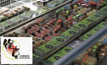 【上海】缘喜外带寿司-美团