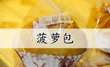 【乌苏等】味芙烘焙名店-美团