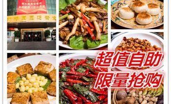 【深圳】新梅园圆通素食-美团