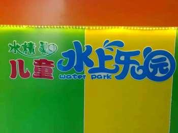 【兖州区】水精灵水上游乐场-美团