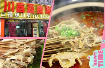 【陇南】川西豆皮涮牛肚-美团