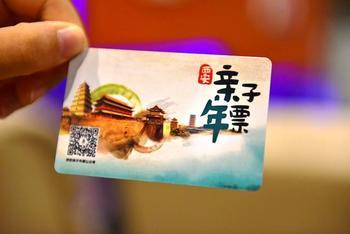 【多城市】2017西安亲子游览年卡(1大1小年卡)-美团