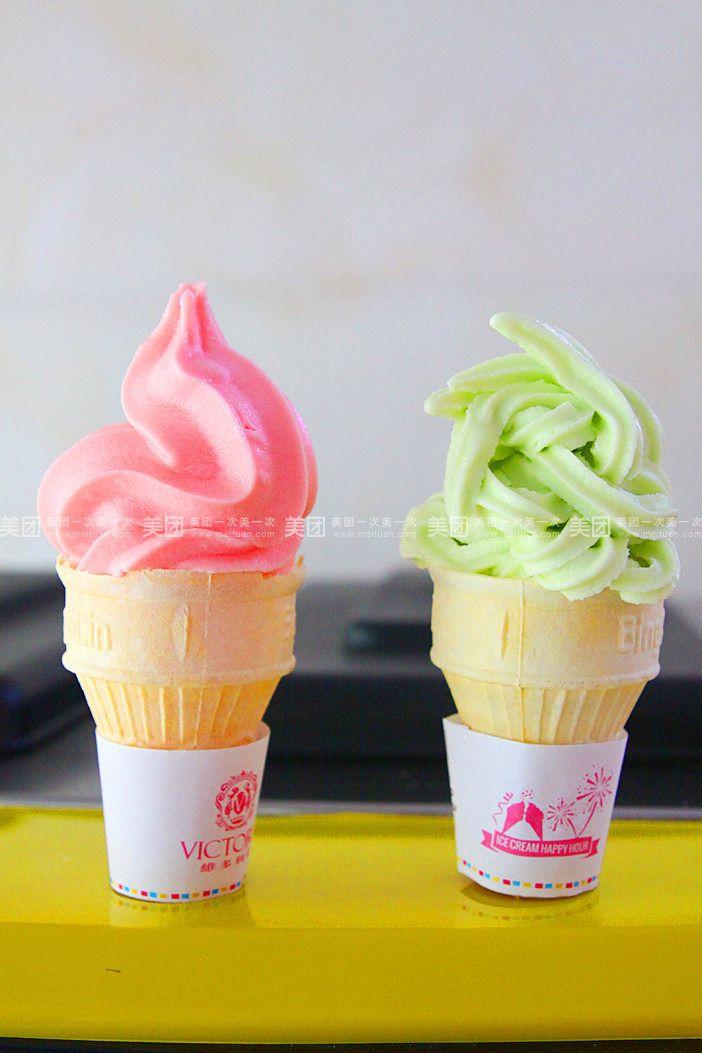 【潍坊维多利亚冰淇淋团购】维多利亚冰淇淋蛋筒团购