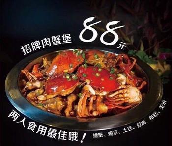 【南京】一闻香迷宗蟹-美团