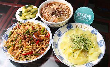 【广州】东方宫·中国兰州牛肉拉面-美团