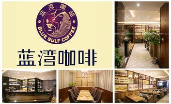 【南京】蓝湾咖啡-美团