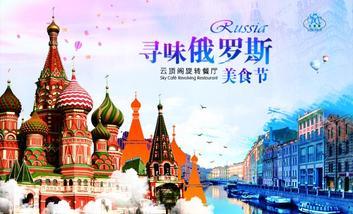 【广州】亚洲国际大酒店云顶阁360度旋转餐厅-美团
