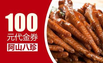 【阿勒泰】阿山八珍烤鸡店-美团