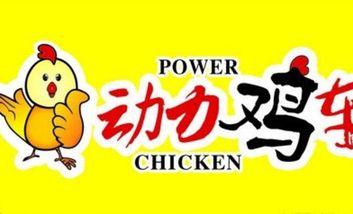 【蚌埠】动力鸡车-美团