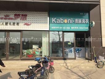 Kaboni贵族洗衣(NO.516)