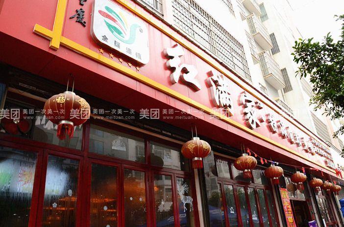 红满家自助火锅位于文新大道,店内菜品丰富,种类齐全,是你聚会用餐的