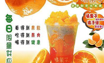 【鞍山】橘菓子-美团