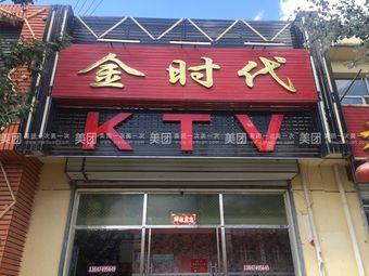 金时代KTV