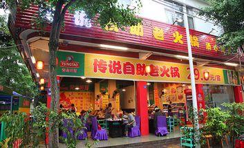 【崇州等】传说自助老火锅-美团