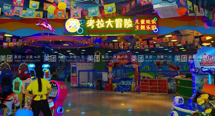 【北京考拉大冒险儿童成长乐园团购】考拉大冒险儿童.