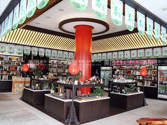 天下茶元(上海街店)
