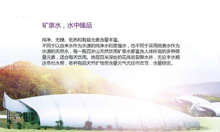 【广州景田百岁山天然矿泉水团购】景田百岁山景田水