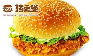 【广州等】珍之堡汉堡-美团