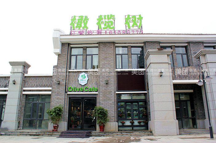 【连云港橄榄树餐厅团购】橄榄树餐厅2人餐团购|图片
