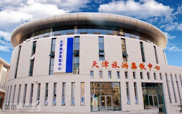 天津旅游集散中心成立于2013年6月,  坐落于天津站后广场,建筑面积