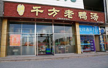 【北京】千方老鸭汤-美团