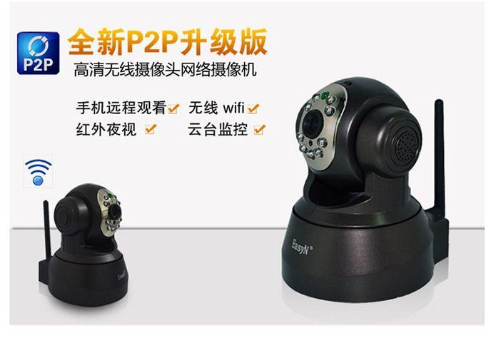 【易视眼网络远程监控摄像头团购】易视眼微型机器人