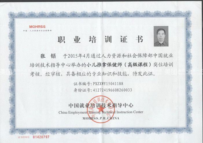 【北京北京小儿推拿中心团购】北京小儿推拿中心儿童