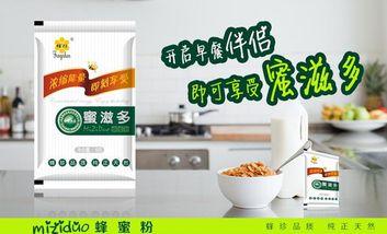 【北京】蜂珍科技&中科西蒙-美团