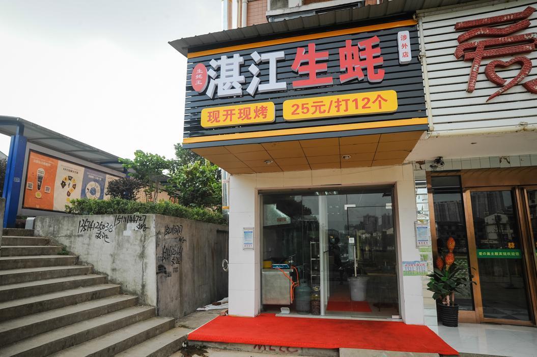 湛江生蚝[麓谷]仅售1.99元!价值2.5元的招牌湛江生蚝1个,提供免费WiFi,提供免费停车位。