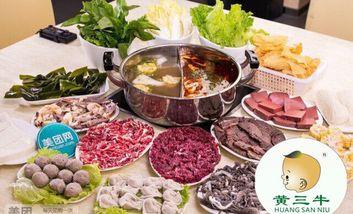 【深圳】三毛牛肉店-美团