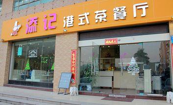 【广州等】添记港式茶餐厅-美团
