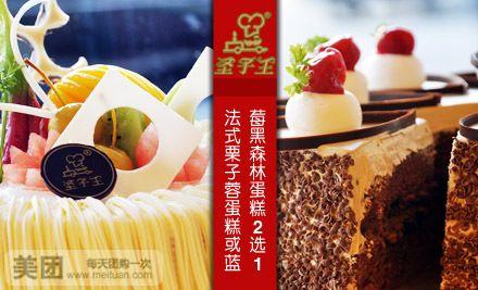 仅售49元 原价120元的圣子王蛋糕店招牌法式栗子蓉蛋糕或高清图片