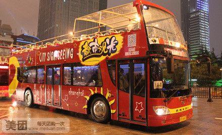 景点郊游 上海春秋国际旅行社   上海都市观光旅游车是上海春秋旅游