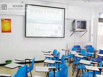 新概念培训学校
