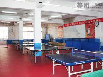 鲲鹏乒乓球俱乐部