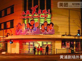 黃浦劇場·小劇場