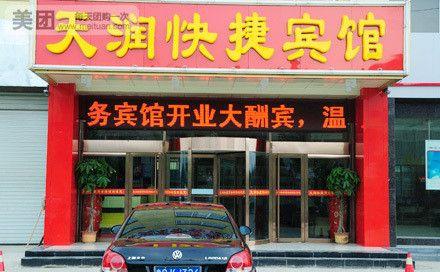 天润快捷宾馆七夕一日房,2店通用 美团网乐山站