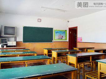 贝思英语学校