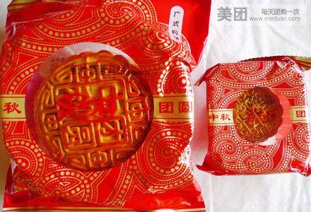 嘉士利鸿福嘉喜月饼礼盒1盒 美团网湖州站
