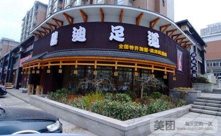 鸥迪足道总店(远洋风景店)介绍-美团
