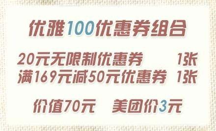 优惠券:优雅100网站70元组合优惠券,3元团购